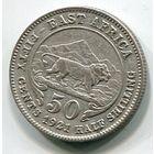 ВОСТОЧНАЯ АФРИКА - 50 ЦЕНТОВ 1921