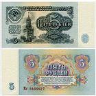 СССР. 5 рублей (образца 1961 года, P224, UNC) [серия Мл, 2-й тип бумаги, 1-й тип шрифта]