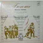 "3LP Дж. Пуччини. Опера ""Богема"" (А. Тосканини) (1974)"