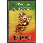 Татары. 2007г.