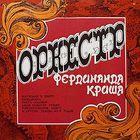 LP Концертный оркестр п/у Фердинанда Криша - Записи 30-40-х годов (1976) MONO