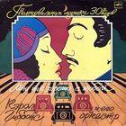 """LP Carol Gibbons / Кэрол ГИББОНС и его оркестр - """"Мне так хорошо с тобой"""" (1988) МОНО"""