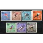 Олимпийские игры Гренобль. Монголия. 1967. Полная серия 7 марок. Чистые