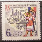 СССР. ** 1964г. Освобождение Румынии.