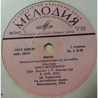 """EP The Beatles / Вокально-инструментальный ансамбль """"БИТЛЗ"""" - Через Вселенную (1974)"""