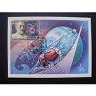 Картмаксимум 1986 СССР День космонавтики