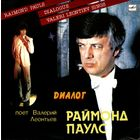 LP Раймонд Паулс. Диалог. Поет Валерий Леонтьев (1984)