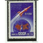 Советский космический корабль-спутник. Негаш. 1960 космос СССР
