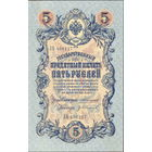 5 рублей  1909 Коншин - Иванов UNC