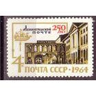 СССР 1964 250 лет Ленинградской почте **