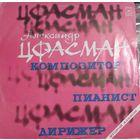 2LP Александр Цфасман - Композитор, пианист, дирижер (1977)
