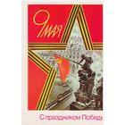 Почтовая карточка С праздником Победы! 1989 маркированная