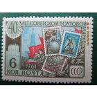 40 лет советской почтовой марке 1961 г