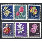 Флора. Цветы. румыния. 1972. Полная серия 6 марок. Чистые