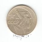 50 копеек 1967г.