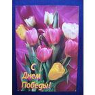 Фото Смирнова В., С Днём Победы! Россия, 2000, подписана.