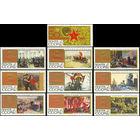 50 героических лет СССР 1967 год (3550 - 3559) серия из 10 марок