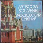 Московский сувенир 2 пластинки 1979