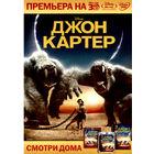 "Рекламный постер ""Джон Картер"" Disney. Формат А3 (420х297)"
