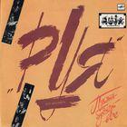 LP Рок-группа Руя (RUJA) - Пусть будет всё (1989)