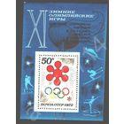 СССР 1972 спорт Олимпиада Саппоро надпечатка ** (Л)