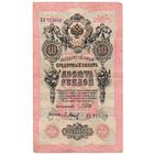 10 рублей 1909 ГБСО