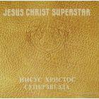 2LP Andrew Lloyd Webber & Tim Rice - Рок-опера Иисус Христос - Суперзвезда / Jesus Christ - Superstar (1991)