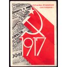 1979 год А.Любезнов Слава родине Октября!
