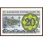 Казахстан 20 тиын 1993 г.