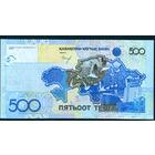 Казахстан 2006 (2015) 500 тенге Келимбетов UNC