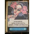 Роковой бриллиант дома Романовых.1990г.