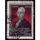 1 марка 1952 год Радищев