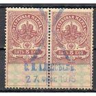 Гербовая марка Россия 2 марки в сцепке