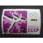 СССР 1964 О. и. фигурное катание