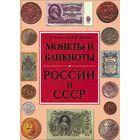 Аксенова - Монеты и банкноты России и СССР - на CD