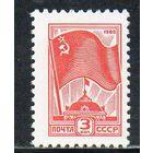 Стандарт СССР 1980 год (5136) серия из 1 марки