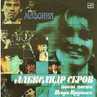 Александр Серов - Мадонна. Vinyl, LP, Album-1988,USSR.