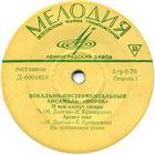 """ЕР ВИА """"Норок"""" - О чём плачут гитары (1969.09"""