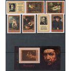 Рембрант СССР 1976 год (4655-4660) серия из 5 марок, 2-х купонов и 1 блока
