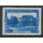 За. 1459. 1950. Академия наук в Вильнюсе. ЧиСт.**