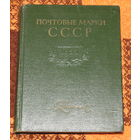 Почтовые марки СССР, 3 классных каталога