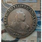 1 рубль 1750 г СПБ !!! Редкий ! Отличный.