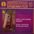 LP 1000-летие Крещения Руси - Радуйся, Земли Российской заступниче (1988)
