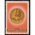 1 марка 1956 год Спартакиада