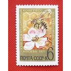 СССР. ХХIII Международный конгресс по пчеловодству в Москве. ( 1 марка). 1971 года.