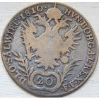 18. Австрия 20 крейцеров 1810 год, серебро*