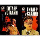 Буллок А. Гитлер и Сталин: Жизнь и власть: Сравнительное жизнеописание. /В 2-х томах/. 1994г.