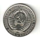 1 рубль 1961 г. N1