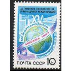 Кинофестиваль СССР 1987 год (5853) серия из 1 марки