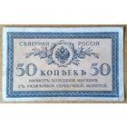 Северная Россия 50 коп 1919 P.S.133